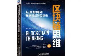 《区块链思维》——一把解锁数字经济时代的金钥匙