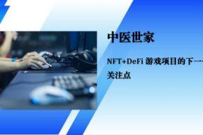 NFT+中医世家,打造全球首款传承中医文化区块链游戏